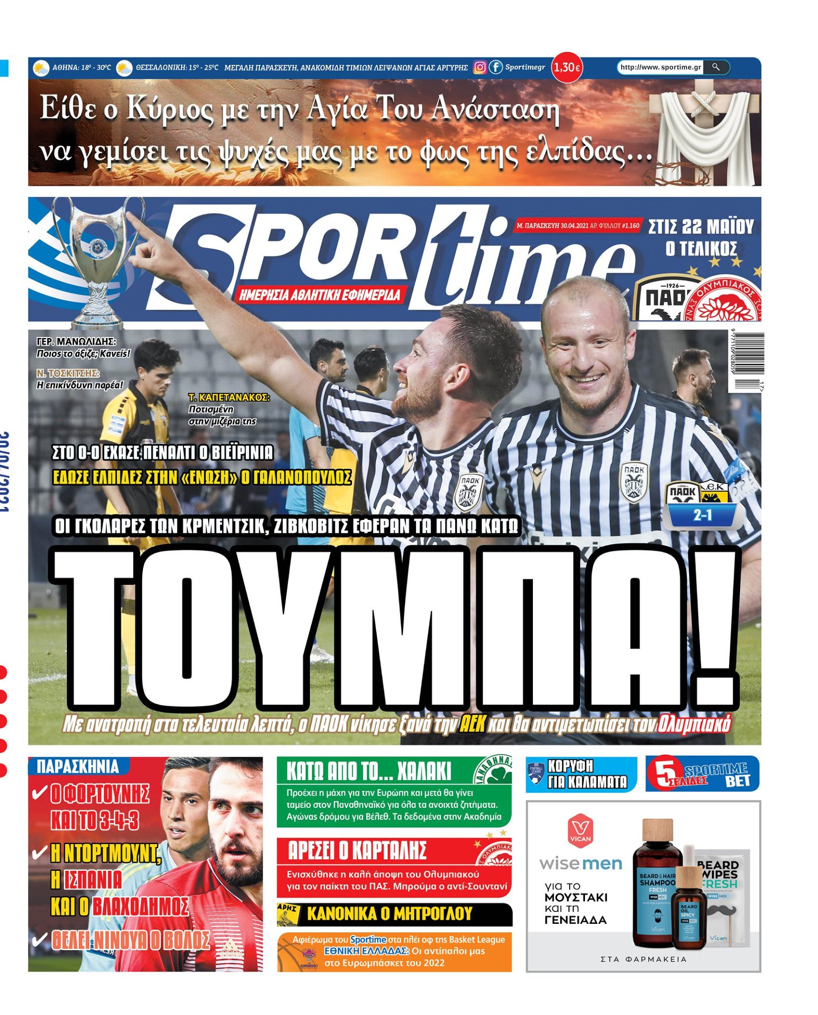 Εφημερίδα SPORTIME - Εξώφυλλο φύλλου 30/4/2021