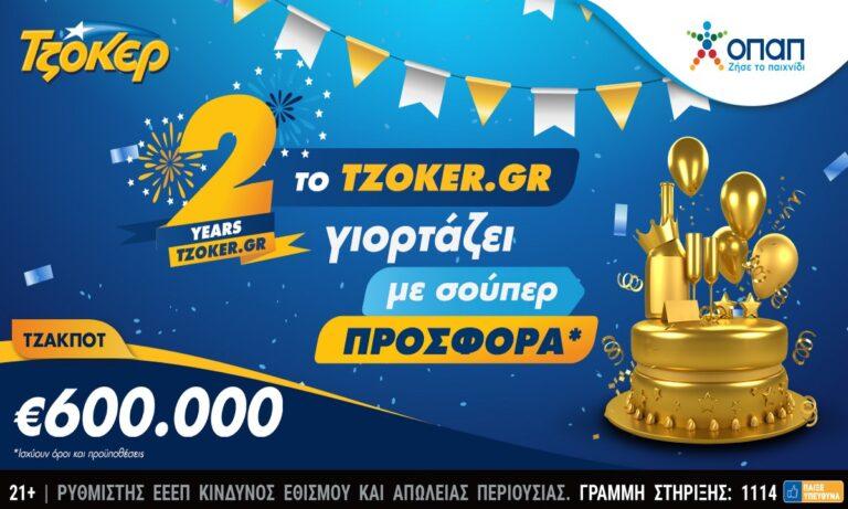 Δύο χρόνια ΤΖΟΚΕΡ online με συνολικά κέρδη άνω των 29.000.000 ευρώ – Εορταστική κλήρωση απόψε με σούπερ προσφορά και 600.000 ευρώ