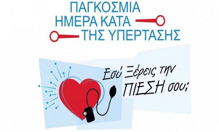 17 Μαΐου: Παγκόσμια Ημέρα κατά της Υπέρτασης