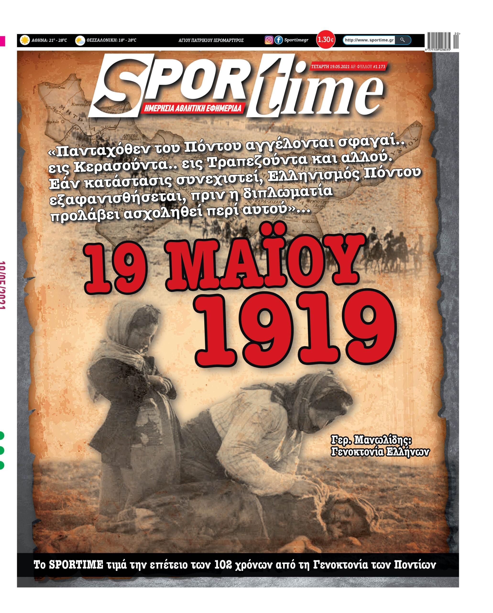 Εφημερίδα SPORTIME - Εξώφυλλο φύλλου 19/5/2021