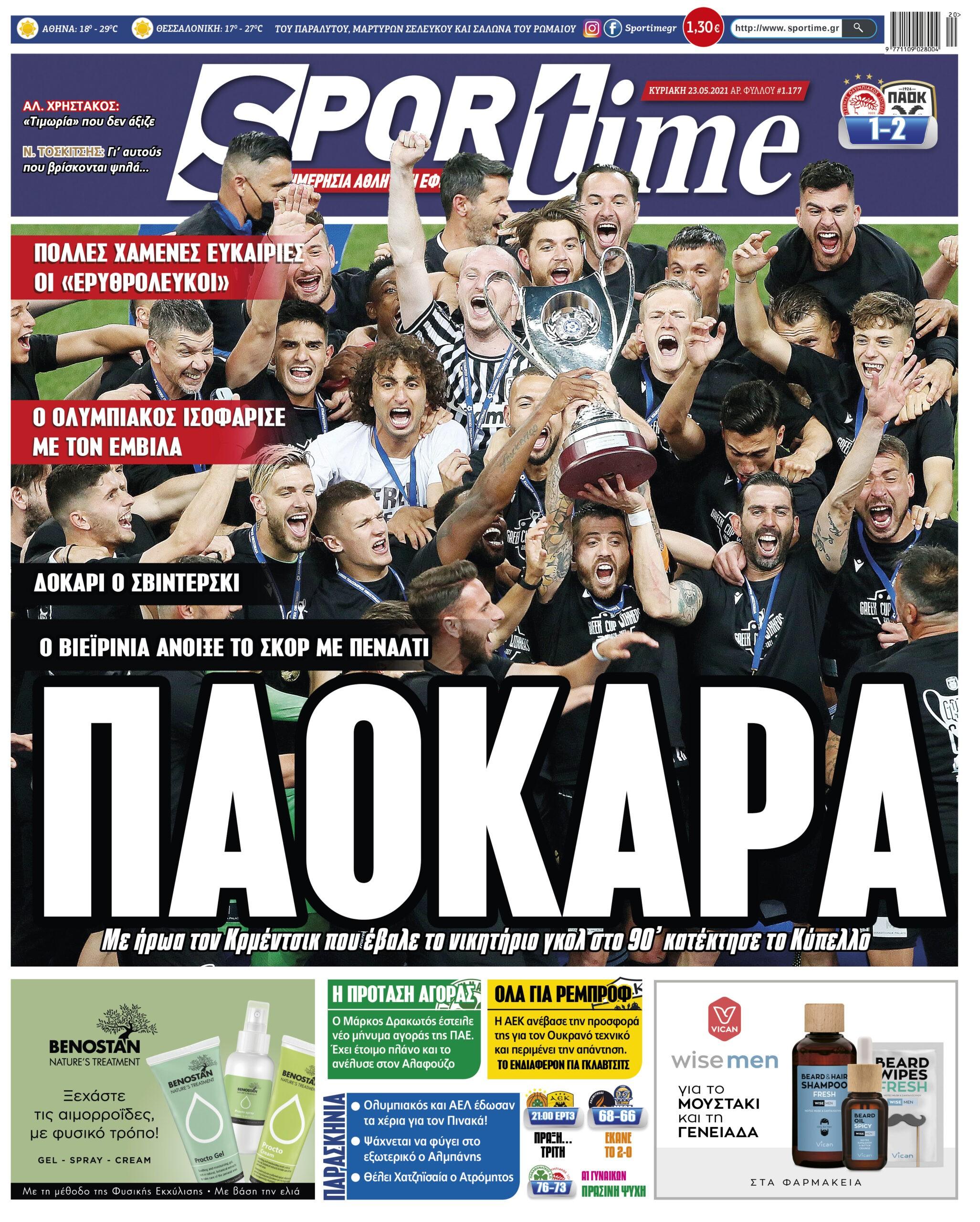 Εφημερίδα SPORTIME - Εξώφυλλο φύλλου 23/5/2021