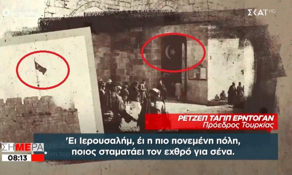 Ελληνοτουρκικά: O Ερντογάν τραγουδάει για την Ιερουσαλήμ με φωτό από την Οθωμανική κατοχή της πόλης!