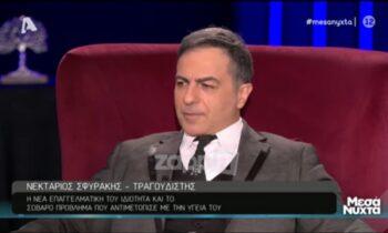 Νεκτάριος Σφυράκης
