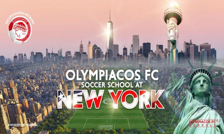 Ολυμπιακός: Ανακοίνωσε τη σχολή στη Νέα Υόρκη