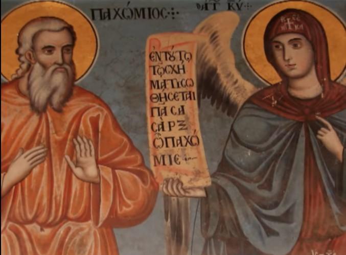 Εορτολόγιο Σάββατο 15 Μαΐου: Ποιοι γιορτάζουν σήμερα