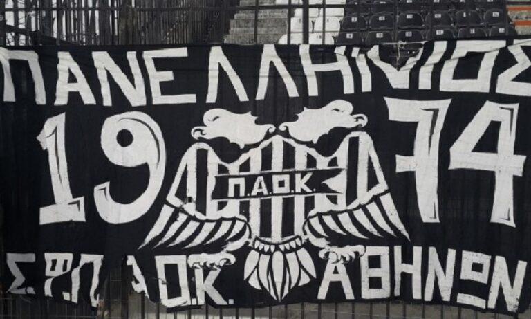 Οπαδοί ΠΑΟΚ στην Αθήνα: Σκληρή ανακοίνωση κατά πάντων και στήριξη σε Γκαρσία