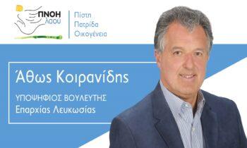Άθως Κοιρανίδης: Η βελούδινη δικτατορία των τεχνητών αδιεξόδων