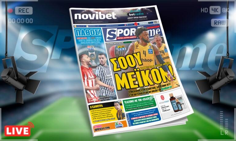 Sportime – Έντυπη έκδοση: Ο σούπερ Μέικον στην τεράστια νίκη της ΑΕΚ, όσα ετοιμάζουν Ολυμπιακός, ΠΑΟΚ στον τελικό και τα μοναδικά παρασκήνια (pic)
