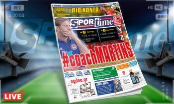 Sportime-Έντυπη έκδοση: Ο Πέδρο Μαρτίνς δεν θα κουράσει για το αν θα μείνει στον Ολυμπιακό, με την ΑΕΚ να πλησιάζει στον Ντα Σίλβα και τον ΠΑΟΚ να γνωρίσει για το... πακέτο στον Τζόλη.