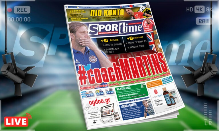 Sportime-Έντυπη έκδοση: Οι απαντήσεις για Μαρτίνς, η ΑΕΚ πλησίασε στον Ντα Σίλβα και το… πακέτο στον Τζόλη