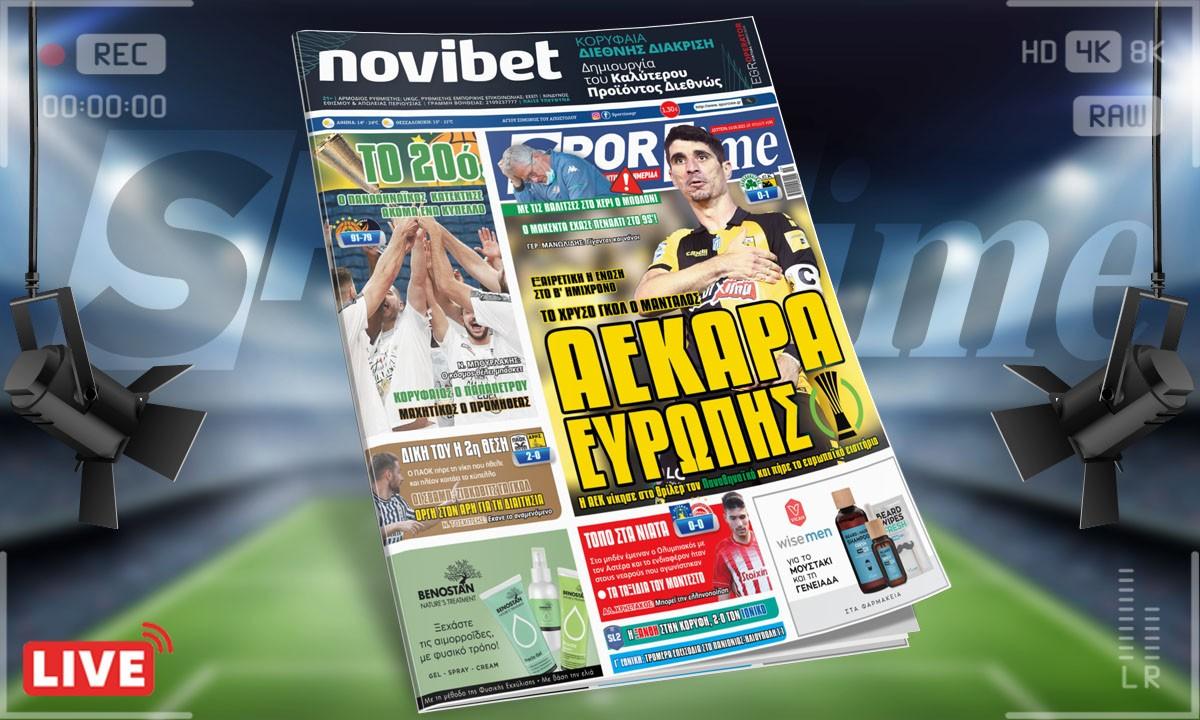 Sportime-Έντυπη έκδοση: ΑΕΚΑΡΑ Ευρώπης, τσάκισε τον Παναθηναϊκό, την ίδια στιγμή που στο μπάσκετ κατέκτησε το 20ο κύπελλο της ιστορίας του