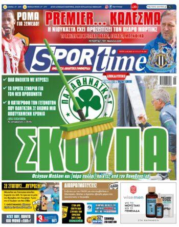Εξώφυλλο Εφημερίδας Sportime - 11/5/2021