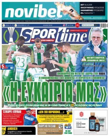 Εξώφυλλο Εφημερίδας Sportime - 7/5/2021