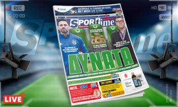 Sportime-Έντυπη έκδοση (12/5): Ο Παναθηναϊκός το ψάχνει για το νέο του τεχνικό και οι Μπουλούτ, Μιλόγεβιτς παίζουν δυνατά, την ίδια στιγμή που ο Ολυμπιακός είναι έτοιμος για την φιέστα τίτλου στο ντέρμπι με τον ΠΑΟΚ.