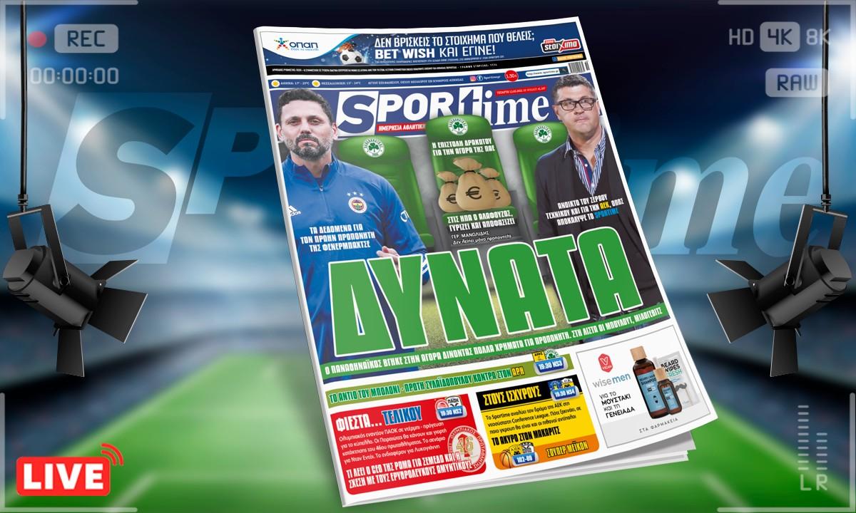 Sportime-Έντυπη έκδοση (12/5): Ο Παναθηναϊκός ψάχνει τεχνικό και οι Μπουλούτ, Μιλόγεβιτς παίζουν δυνατά – Η ερυθρόλευκη φιέστα στο Ολυμπιακός-ΠΑΟΚ (pic)