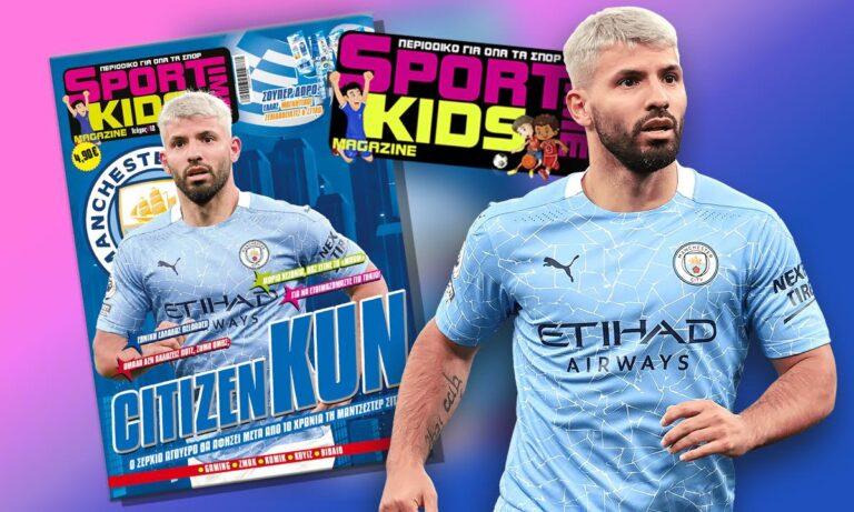 Sportime Kids! To 12ο τεύχος κυκλοφορεί στα περίπτερα με σούπερ θέματα και δώρα!