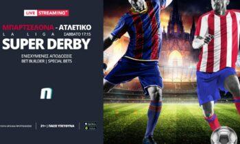 Μπαρτσελόνα-Ατλέτικο Μαδρίτης: Η 35η αγωνιστική της La Liga θα καθορίσει σε μεγάλο βαθμό τα δεδομένα στην μάχη του τίτλου