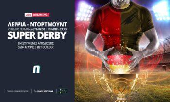 Τελικός Κυπέλλου Γερμανίας με ενισχυμένες αποδόσεις και live streaming