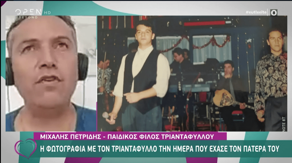 Survivor: Αποκαλύψεις έκανε σε τηλεοπτική εκπομπή κολλητός φίλος του Τριαντάφυλλου γύρω από την προσωπική ζωή του γνωστού τραγουδιστή.
