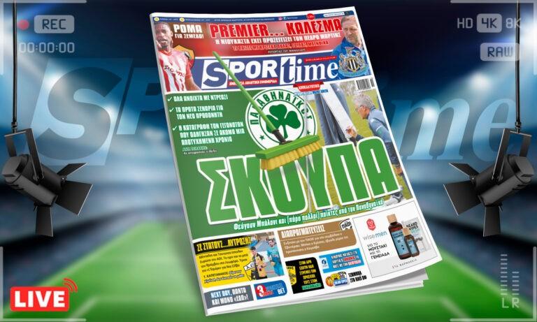 Sportime-Έντυπη έκδοση (11/5): Η σκούπα στον Παναθηναϊκό άρχισε από τον Μπόλονι!