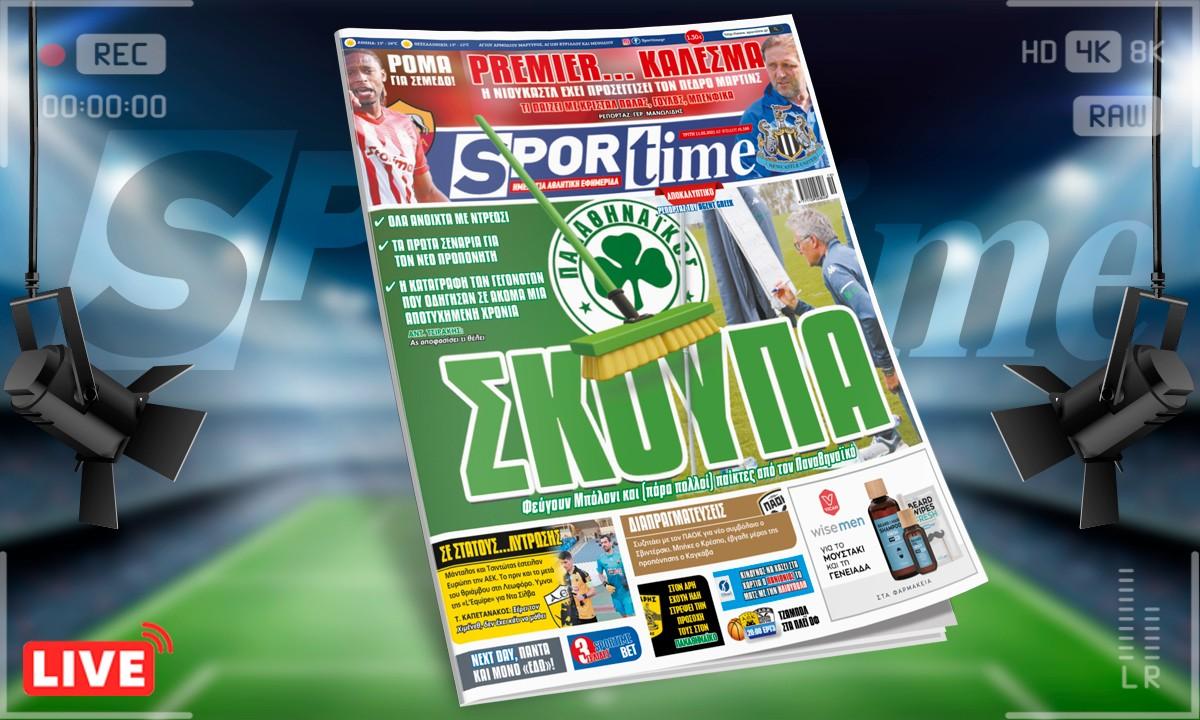 Sportime-Έντυπη έκδοση (11/5): Η σκούπα στον Παναθηναϊκό άρχισε από τον Μπόλονι! (pic)