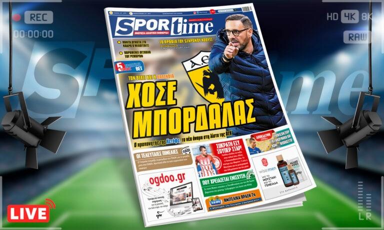 Sportime-Έντυπη έκδοση (21/5): Ο Χοσέ Μπορδαλάς στη λίστα της ΑΕΚ (pic)