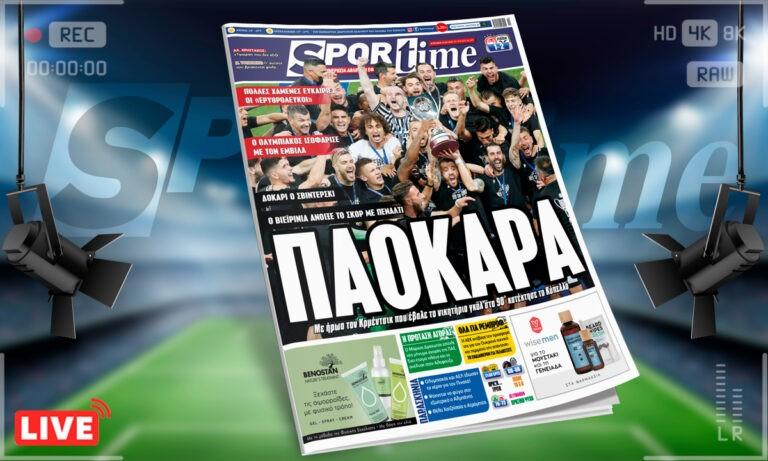 Sportime-Έντυπη έκδοση: Ο ΠΑΟΚ κατέκτησε το Κύπελλο, για 8η φορά στην ιστορία του, με ήρωα τον Κρμέντσικ (pic)