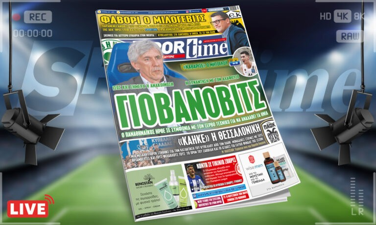 Sportime-Έντυπη έκδοση: Ο Παναθηναϊκός συμφώνησε με Γιοβάνοβιτς και η ΑΕΚ μιλάει με Ρεμπρόφ, αλλά κοιτάζει πολύ και τον Μιλόγεβιτς (pic)