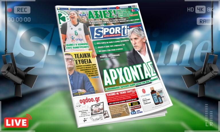 Sportime-Έντυπη έκδοση (25/5): Ο Παναθηναϊκός παραχωρεί τον πλήρη έλεγχο των πραγμάτων στον Ιβάν Γιοβάνοβιτς