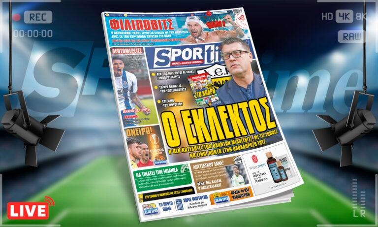Sportime-Έντυπη έκδοση: Επιβεβαίωση με Μιλόγεβιτς που αναλαμβάνει την ΑΕΚ – Ο Ολυμπιακός έκανε το μπαμ με Φιλίποβιτς