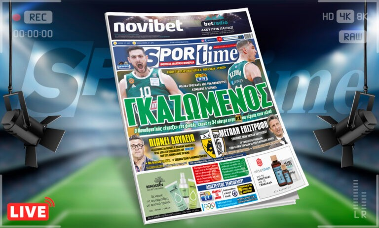 Sportime-Έντυπη έκδοση (27/5): Τελικός με… γκάζι για Παναθηναϊκό – Μιλόγεβιτς και Λουτσέσκου στο προσκήνιο για ΑΕΚ και ΠΑΟΚ αντίστοιχα (pic)