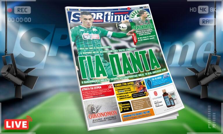 Sportime-Έντυπη έκδοση (29/5): Το deal αφοσίωσης του Αλεξανδρόπουλου και ο περιζήτητος Διούδης (pic)
