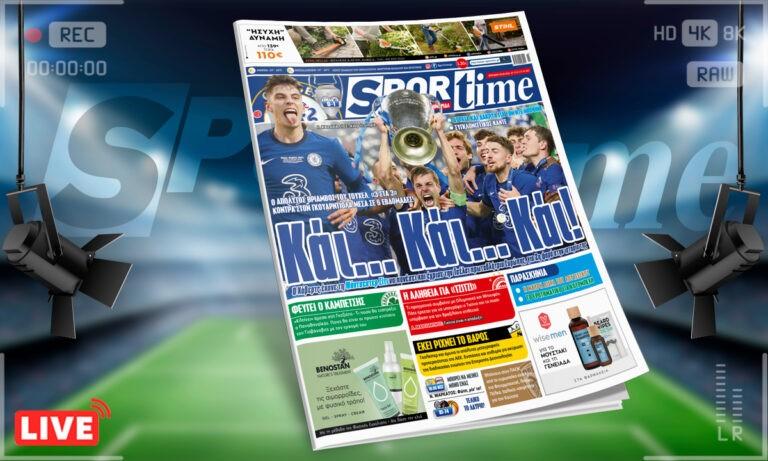 Sportime-'Εντυπη έκδοση (30/5): Χαίρε Τσέλσι, πρωταθλήτρια Ευρώπης! (pic)