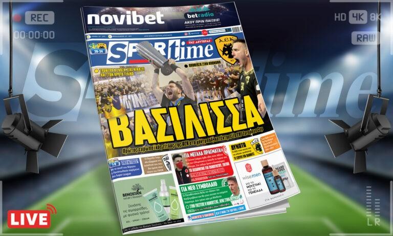 Sportime-Έντυπη έκδοση: Βασίλισσα στο χάντμπολ η ΑΕΚ, ο Ολυμπιακός υποδέχθηκε τον Τικίνιο Σοάρες (pic)