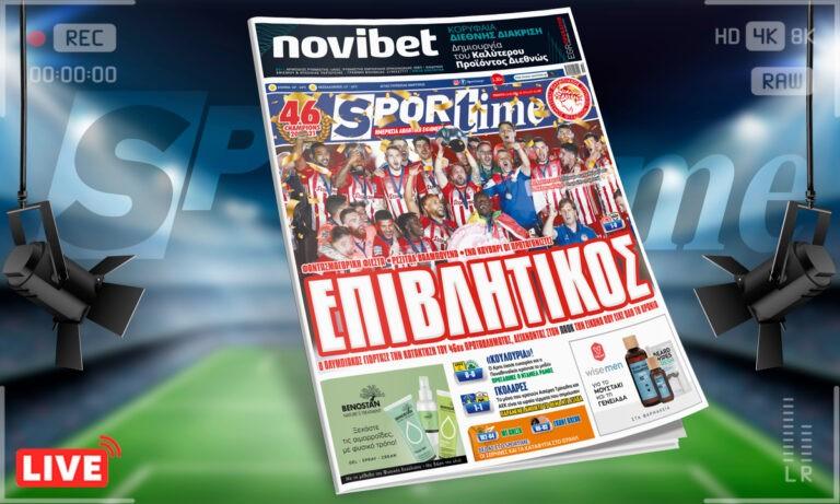 Sportime-Έντυπη έκδοση: Ο Ολυμπιακός γιόρτασε τον τίτλο, ενώ στον Παναθηναϊκό προτάθηκε ο Ράμος και η ΑΕΚ κρατάει ανοικτό του Ντα Σίλβα (pic)