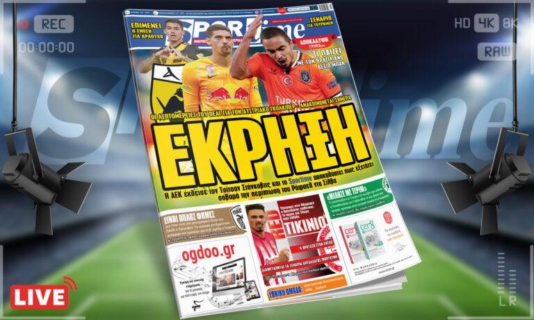 Sportime-Έντυπη έκδοση (1/6): Η μεταγραφική έκρηξη της ΑΕΚ, επίσημα στον Ολυμπιακό ο Τικίνιο (pic)