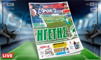 Sportime-Έντυπη έκδοση (14/5): Σε αναζήτηση προπονητή που θα κάνει τη διαφορά ο Παναθηναϊκός, στα χνάρια του Μπόλονι βαδίζει ο Πιέρ Ντρεοσί.