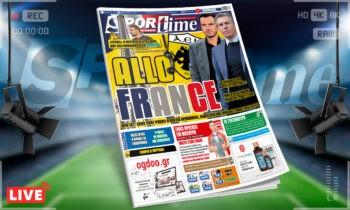 Sportime-Έντυπη έκδοση (15/5): Η ΑΕΚ αναζητά προπονητή (και) στη γαλλική αγορά, με τους Κλοντ Πιέλ και Ζουλιάν Στεφάν στα «θέλω» της!