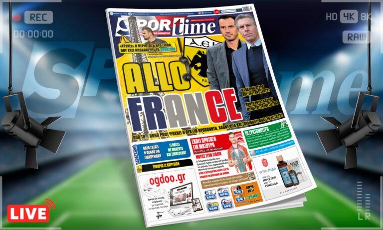 Sportime-Έντυπη έκδοση (15/5): Κλοντ Πιέλ και Ζουλιάν Στεφάν στη (γαλλική) λίστα της ΑΕΚ! (pic)
