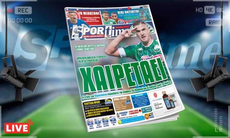 Sportime-Έντυπη έκδοση (16/5): Θα κληθεί να πει «αντίο» στον Παναθηναϊκό ο Καρλίτος (pic)