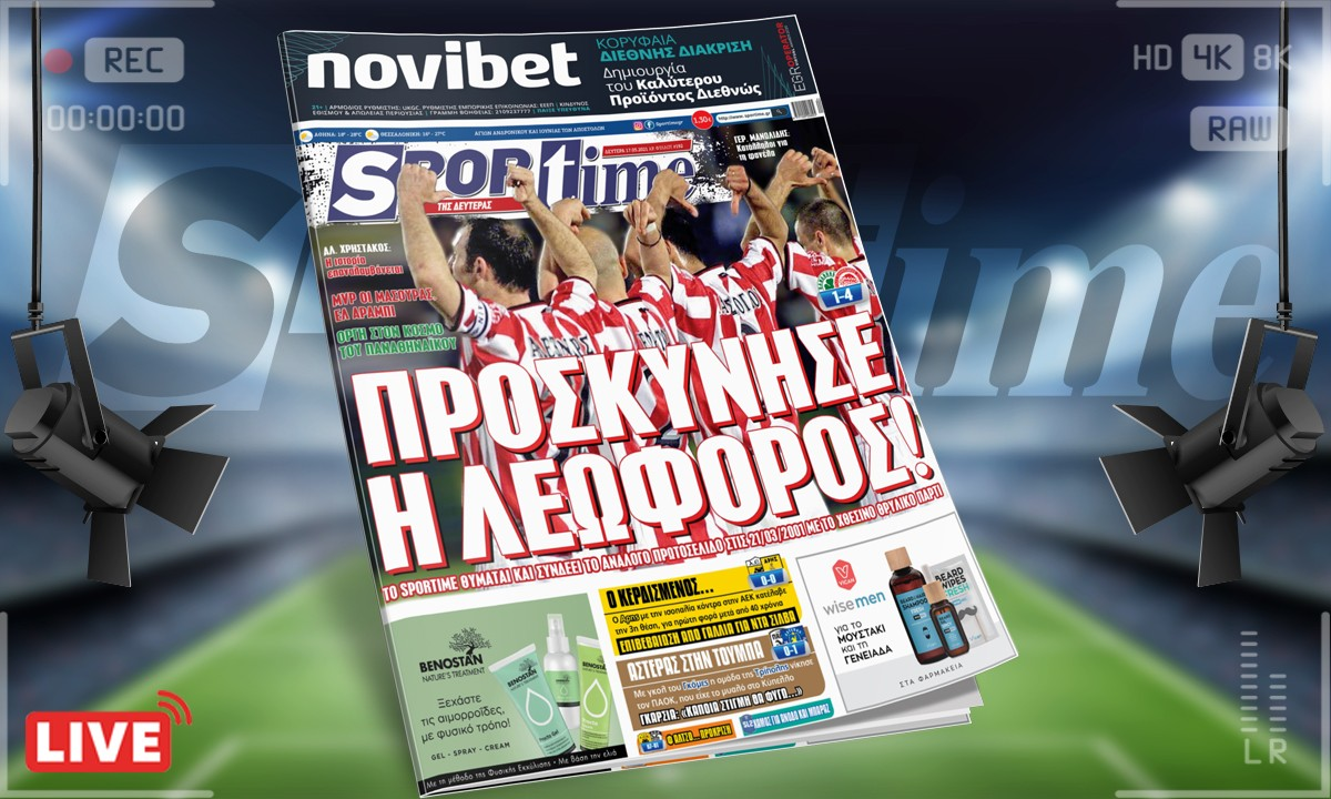 Sportime-Έντυπη έκδοση: Προσκύνησε η Λεωφόρος – Ξύπνησαν μνήμες από το Θρυλικό πάρτι του Κυπέλλου