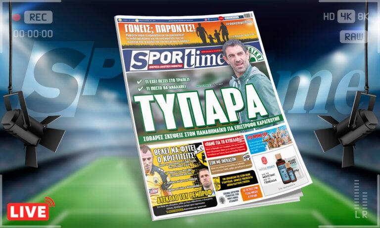 Sportime-Έντυπη έκδοση (18/5): Σκέψεις για επιστροφή Καραγκούνη στον Παναθηναϊκό (pic)