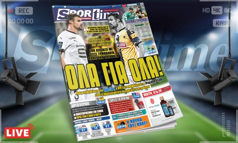 Η ΑΕΚ τα δίνει όλα για τον Νταμιάν Ντα Σίλβα και όσα μπορείτε να διαβάσετε στη σημερινή (9/5) έντυπη έκδοση του Sportime! (pic)