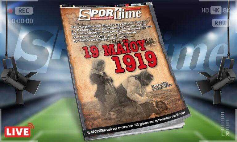 Sportime-Έντυπη έκδοση (19/5): Το Sportime τιμά την επέτειο των 102 χρόνων από τη Γενοκτονία των Ποντίων (pic)