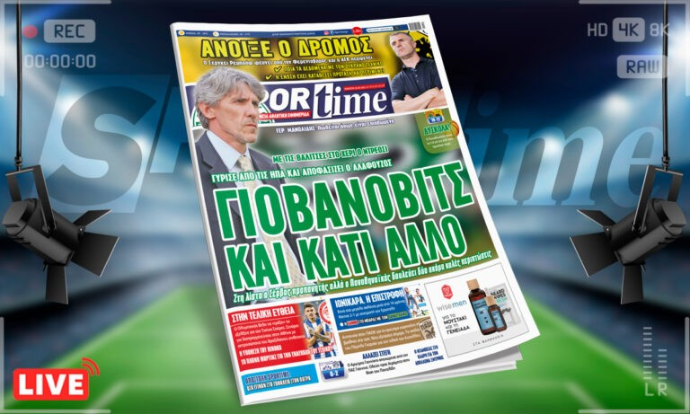 Sportime-Έντυπη έκδοση: Ο Παναθηναϊκός, ο Γιοβάνοβιτς και οι άλλοι προπονητές – Η ΑΕΚ περιμένει τον Ρεμπρόφ – Εξελίξεις με Τικίνιο για Ολυμπιακό