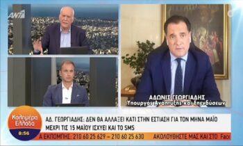 Γεωργιάδης: Ο υπουργός Ανάπτυξης άφησε ανοιχτό το ενδεχόμενο να παραμείνει η υποχρέωση των πολιτών για sms στο 13033 και μετά τις 15 Μαΐου.
