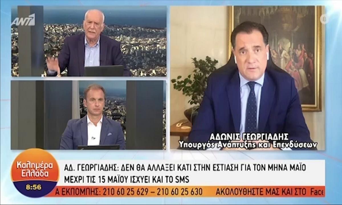 Γεωργιάδης: Ανοιχτό να παραμείνει το sms – Δεν θα ισχύει για τους τουρίστες