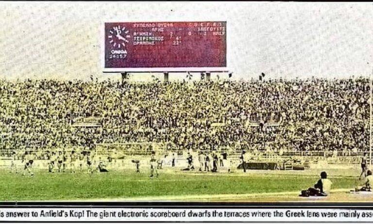 Για το δέος που ένιωσε όταν η Ίπσουιτς αντιμετώπισε τον Άρη στη Θεσσαλονίκη το 1980 για το Κύπελλο UEFA μίλησε ο Έρικ Γκέιτς.