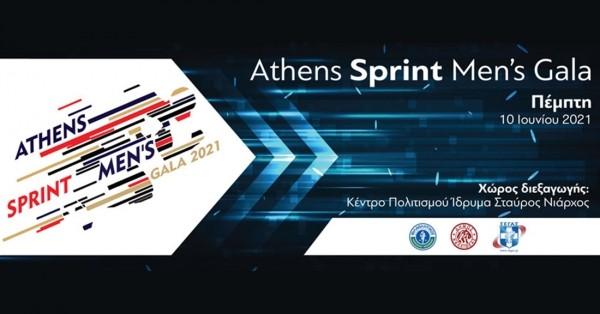 Athens sprint Men's Gala: Το πρώτο διεθνές μίτινγκ για σπρίντερ παγκοσμίως, στην Ελλάδα στις 10 Ιουνίου