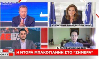 Για τα θέματα της επικαιρότητας μίλησε η Ντόρα Μπακογιάννη η οποία βγήκε σε ζωντανή σύνδεση την Παρασκευή (14/5) στην τηλεόραση του ΣΚΑΪ.